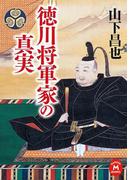徳川将軍家の真実(学研M文庫)