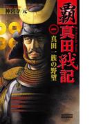覇 真田戦記1(歴史群像新書)