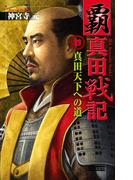 覇 真田戦記4(歴史群像新書)