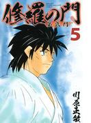 修羅の門 第弐門(5)