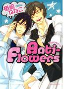 Anti-Flowers【おまけ漫画付き電子限定版】(ダリアコミックスe)