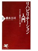リハビリテーション入門(PHP新書)
