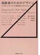 高齢者のためのデザイン 人にやさしいモノづくりと環境設計へのガイドライン
