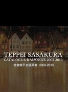 笹倉鉄平全版画集 2002−2013