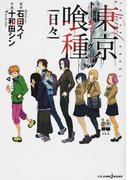 東京喰種〈日々〉 Novel