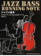 ジャズは基本ジャズ・ベース・ランニング・ノート 2013