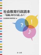 社会教育行政読本 「協働」時代の道しるべ
