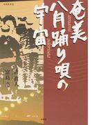 奄美八月踊り唄の宇宙 (南島叢書)