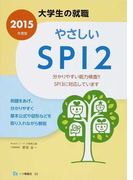やさしいSPI2 2015年度版 (大学生の就職)