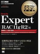 ORACLE Expert RAC 11g R2編 試験番号1Z0−058 (オラクルマスター教科書)