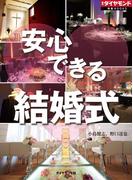 安心できる結婚式(週刊ダイヤモンド 特集BOOKS)