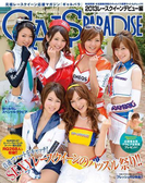 GALS PARADISE 2013 レースクイーンデビュー編