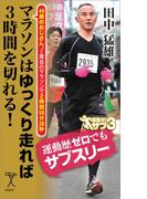 マラソンはゆっくり走れば3時間を切れる!(SB新書)