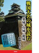 戦国大名の城を読む(SB新書)