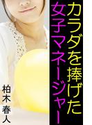 カラダを捧げた女子マネージャー(愛COCO!)