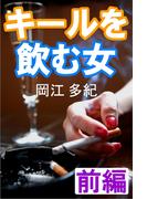 キールを飲む女 前編(愛COCO!)