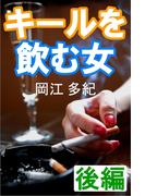 キールを飲む女 後編(愛COCO!)