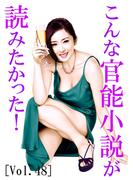 こんな官能小説が読みたかった!vol.48(愛COCO!Special)
