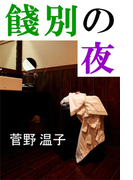 餞別の夜(愛COCO!)