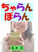 ちゃらんぽらん(愛COCO!)