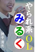 やられ系OL・みるく(愛COCO!)