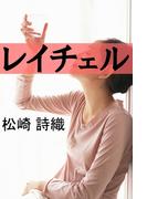 レイチェル(愛COCO!)