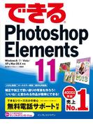 できるPhotoshop Elements 11 Windows 8/7/Vista/XP&Mac OS X対応(できるシリーズ)