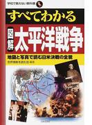 すべてわかる図解太平洋戦争 地図と写真で読む日米決戦の全貌 (学校で教えない教科書)