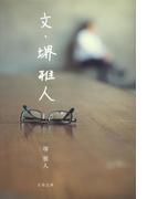 文・堺雅人 (文春文庫)(文春文庫)