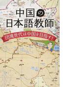 中国の日本語教師 団塊世代は中国を目指す!