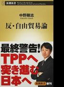 反・自由貿易論 (新潮新書)(新潮新書)