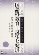 古田東朔近現代日本語生成史コレクション 第5巻 国語科教育
