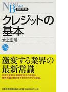 クレジットの基本 (日経文庫)(日経文庫)