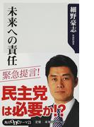 未来への責任 (角川oneテーマ21)(角川oneテーマ21)