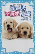 盲導犬不合格物語 (講談社青い鳥文庫)(講談社青い鳥文庫 )