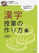 日本語教師の7つ道具シリーズ 今さら聞けない授業のキホン 2 漢字授業の作り方編
