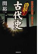 教科書に絶対!載らない偽装!古代史 (廣済堂文庫 ヒューマン文庫)(廣済堂文庫)