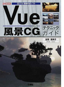 Vue風景CGテクニックガイド 3D−CG景観作成ソフト (I/O BOOKS)