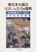住宅白書 2011−2013 東日本大震災住まいと生活の復興