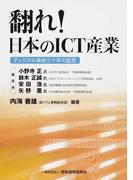 翻れ!日本のICT産業 ディジタル革命三十年の証言