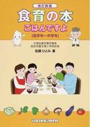 食育の本 ごはんですよ 低学年〜中学年 改訂新版