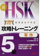 新HSK攻略トレーニング5級写作 中国語テスト