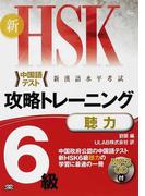 新HSK攻略トレーニング6級聴力 中国語テスト