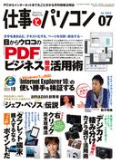 月刊仕事とパソコン2013年7月号