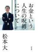 お金という人生の呪縛について(幻冬舎単行本)