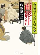 面影汁(二見時代小説文庫)