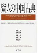 賢人の中国古典 論語、孫子、三国志から得る珠玉の言葉。現代ビジネスにも通じる人間力を学べ!