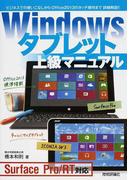 Windowsタブレット上級マニュアル ビジネスでの使いこなしからOffice2013のタッチ操作まで詳細解説!!