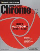開発者のためのChromeガイドブック (Google Expert Series)