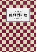 葡萄酒の色 訳詩集 (岩波文庫)(岩波文庫)